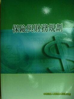 【書寶二手書T4/行銷_XGV】保險與財務規劃_民99_原價350