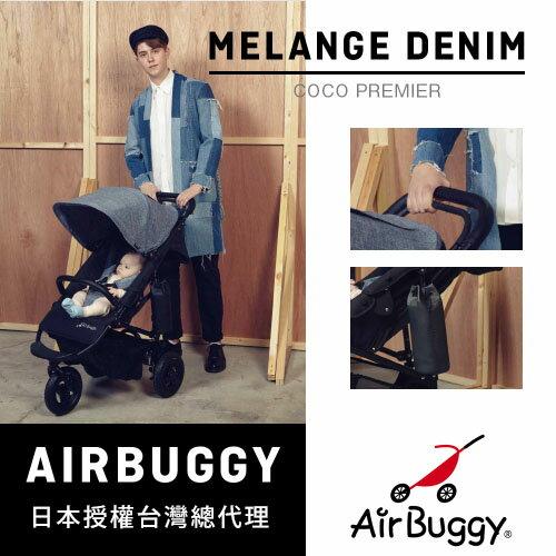 AirBuggy 嬰兒推車/COCO PREMIER MELANGE DENIM 米朗奇丹寧特仕款(預購)