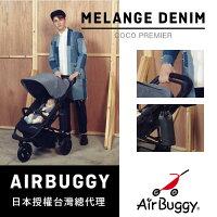 AirBuggy 嬰兒推車/COCO PREMIER MELANGE DENIM 米朗奇丹寧特仕款 0