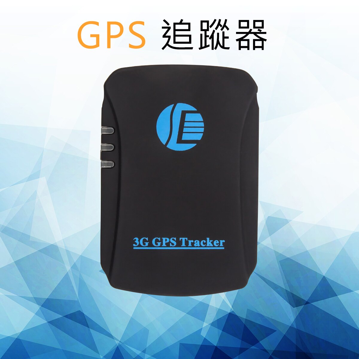 3G GPS追蹤器 定位器 摩托車微型個人汽車gps 定位跟?器 防盜器 男友追?器