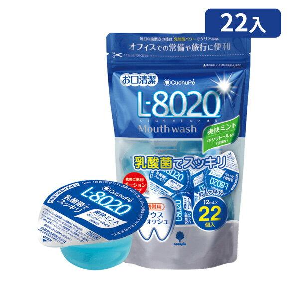 【新包裝】日本製 L8020乳酸菌漱口水攜帶包▎12MLx22入/清新薄荷 ▎