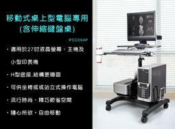 【尋寶趣】移動式桌上型電腦專用(含鍵盤桌) 辦公桌/書桌/閱讀桌/工作桌/床邊桌 氣壓式設計 PCC004P
