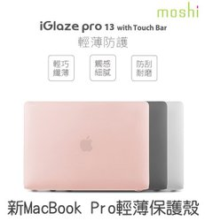 Moshi iGlaze for 新版MacBook Pro 13吋 touch bar版通用 透明保護殼