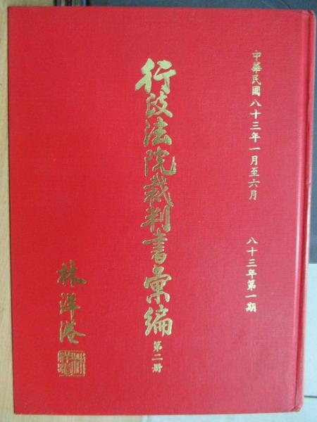~書寶 書T7/法律_PCG~行政法院裁判書彙編_第二冊_民83