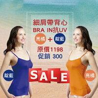 [MIGER密格內衣]BRA IN抗UV細肩帶背心-(亮橘+靛藍)-台灣製-3853-MIGER 密格內衣-流行女裝