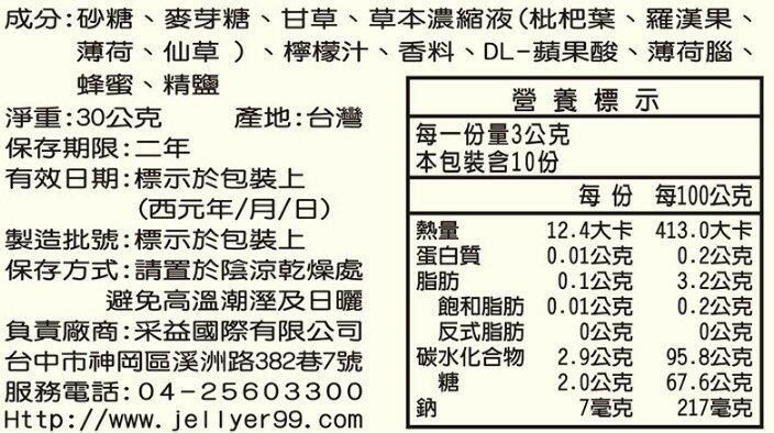 十八銅人 甘草硬喉糖甘草檸檬(25g / 包) [大買家] 1
