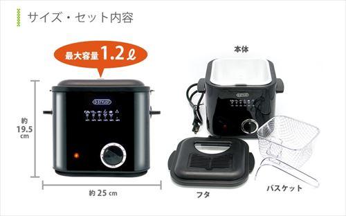 日本D-STYLIST家用桌上型電子油炸鍋1.2L。KK-00458-日本必買  / 日本樂天代購(3190*2.5)。15-25工作天出貨。件件免運 4