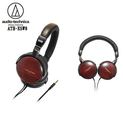 日本製 audio-technica 鐵三角 ATH-ESW9 非洲原木摺疊耳罩式耳機,公司貨保固