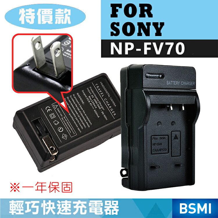 特價款@攝彩@索尼 SONY NP-FV70 副廠充電器 CX150 CX370 CX160 XR550 TG1 全新