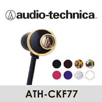 【 Audio-Technica 鐵三角 】耳塞式耳機 ATH-CKF77