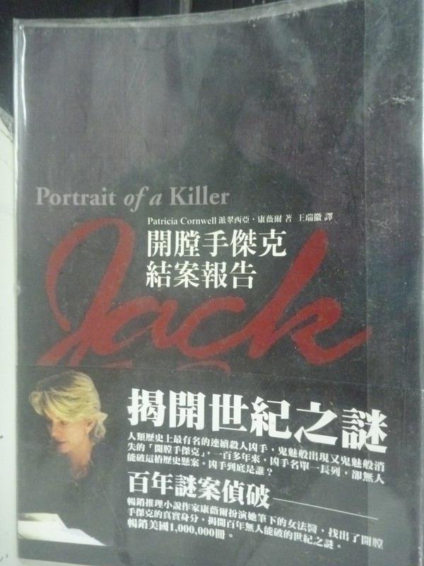 【書寶二手書T8/一般小說_IDD】開膛手傑克結案報告_原價390_派翠西亞‧康薇爾