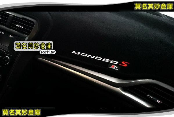 DG005 莫名其妙倉庫【完美合身湛黑避光墊】Ford 福特 new mondeo 2015 MK5 配件精品空力套件
