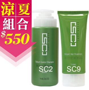 WAJASS威傑士SC2控油洗髮精(清涼型)500ml+SC9冰點瞬間護髮150ml