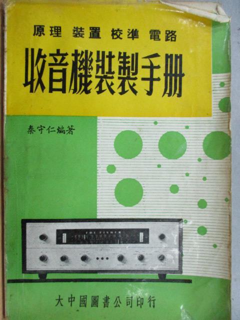 【書寶二手書T1/古書善本_KPA】收音機裝製手冊_民59