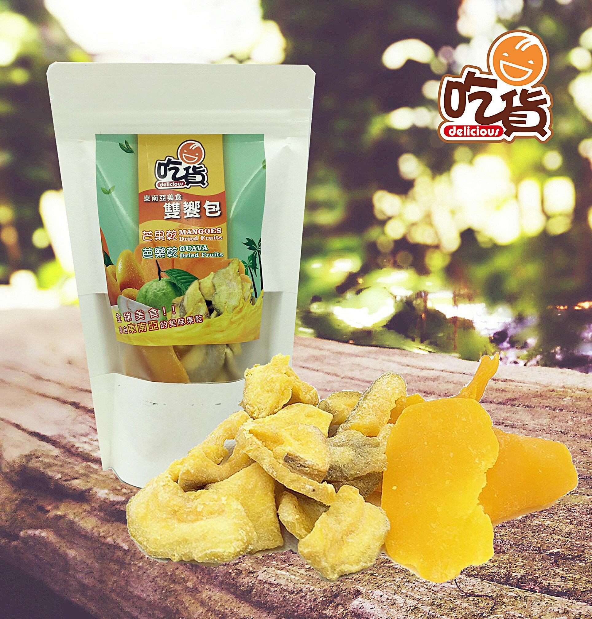 【夯貨 】吃貨-東南亞美食雙饗包(芒果乾 芭樂乾) 二姐特色 【TAI二姐國際 】