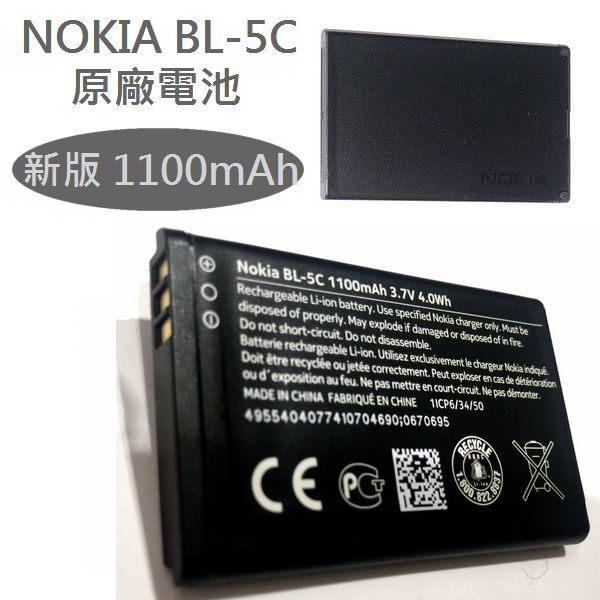 【免運費】【新版 1100mAh】NOKIA BL-5C【原廠電池】Zikom Z650 Z660 Z661 Z711 Lenovo A599 Nokia 2610 2710 2330 2700c