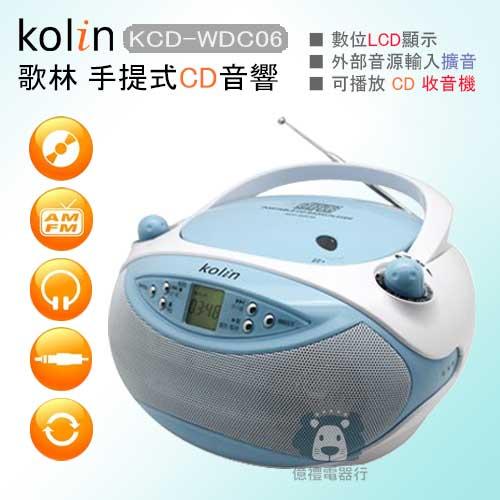 【億禮3C家電館】Kolin歌林手提CD音響LCD顯示KCD-WDC06.AMFMCD