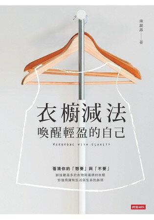衣櫥減法:喚醒輕盈的自己 0