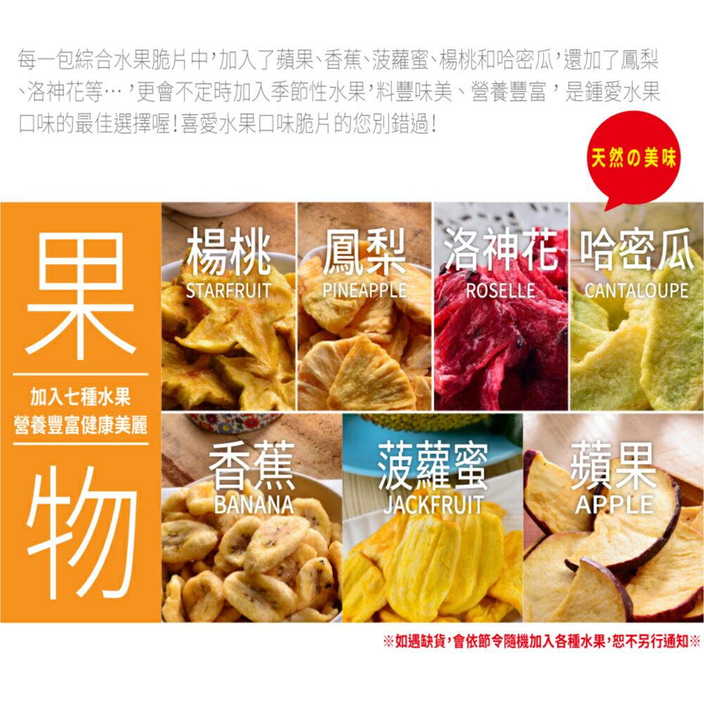 綜合水果脆片120公克【每日優果】 3