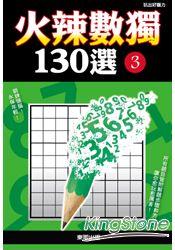 火辣數獨130選3