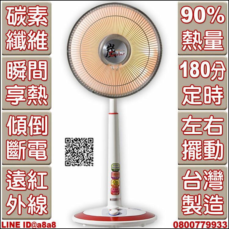 <br/><br/>  14吋碳素纖維定時電暖器(新格1449)【3期0利率】【本島免運】<br/><br/>