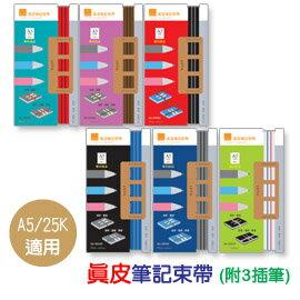 珠友 WA-30009 真皮筆記/手帳/日誌束帶/25K適用(附3筆插)