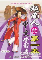 越南人的第一本中文學習書 書附CD