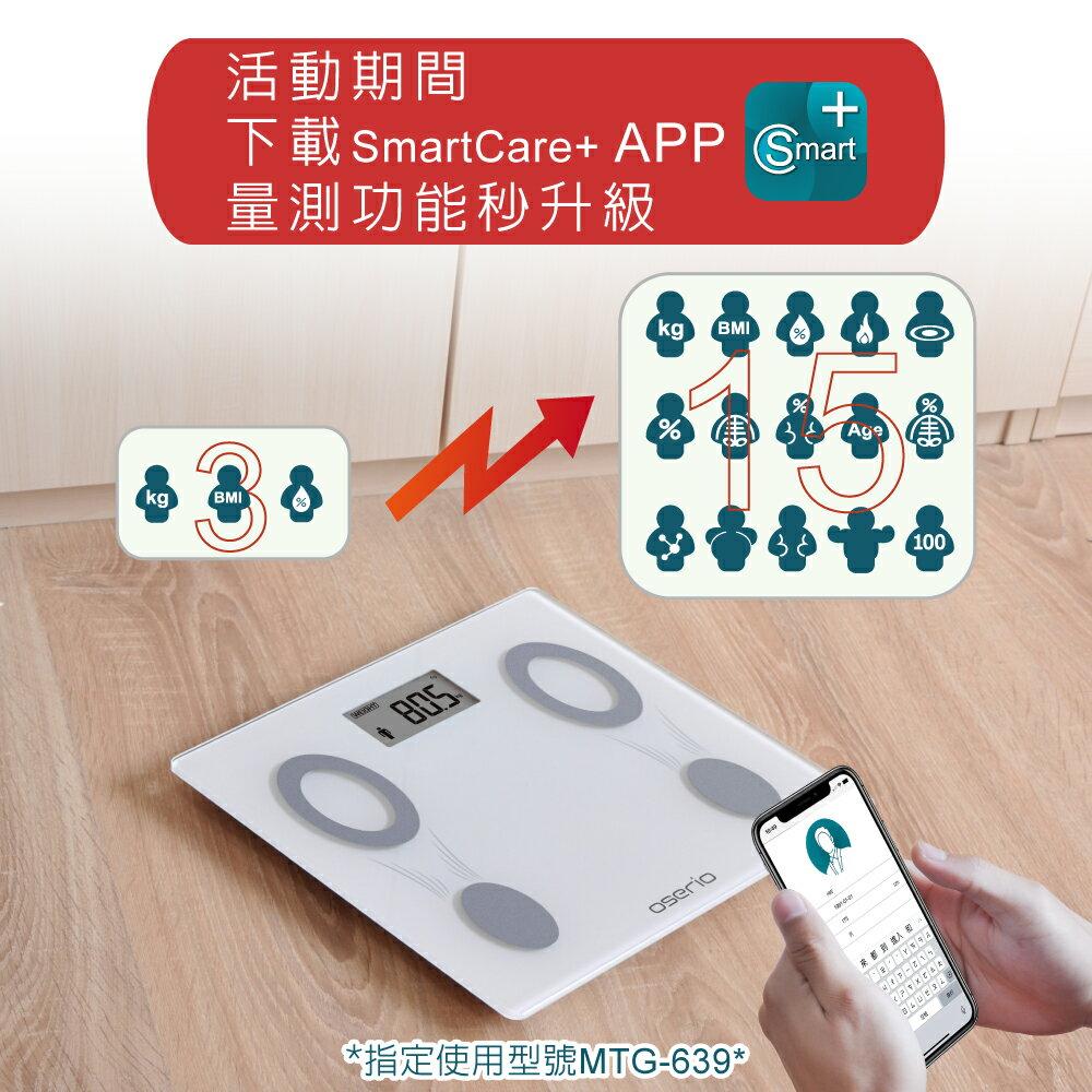 藍牙 APP升級 體水份 智能體重計 台灣品牌【oserio歐瑟若】MTG-639 0