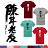 T恤 情侶裝 客製化 MIT台灣製純棉短T 班服◆快速出貨◆獨家配對情侶裝.陳年老友【YC292】可單買.艾咪E舖 0