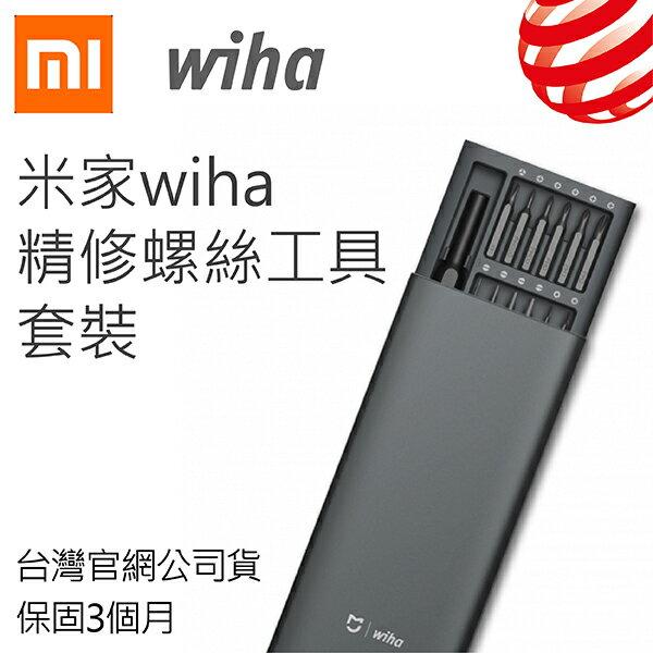 【coni shop】米家 wiha 精修螺絲工具套裝 /螺絲起子/鋁合金工具組/小米螺絲/台灣官方購入/24枚/高品質