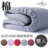 【不含床墊】 乳膠床墊外布套-5呎雙人150x188cm(多色可選) A-nice 0