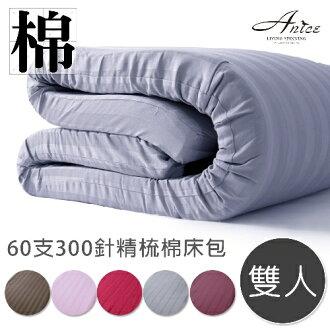 【不含床墊】 乳膠床墊外布套-5呎雙人150x188cm(多色可選) A-nice