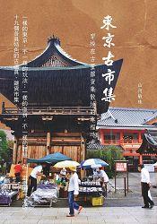 東京古市集--穿梭在古董雜貨集散地的幸福時光
