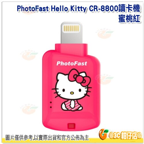 PhotoFast HELLO KITTY CR8800 iOS microSD 讀卡機 蜜桃紅 TF 永準公司貨 蘋果專用 i6 i6s ipad