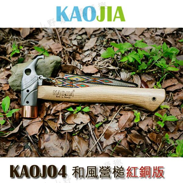 【露營趣】中和安坑KAOJIAKAOJ04和風營槌(紅銅版)銅頭營槌營釘槌野營槌勝snowpeak