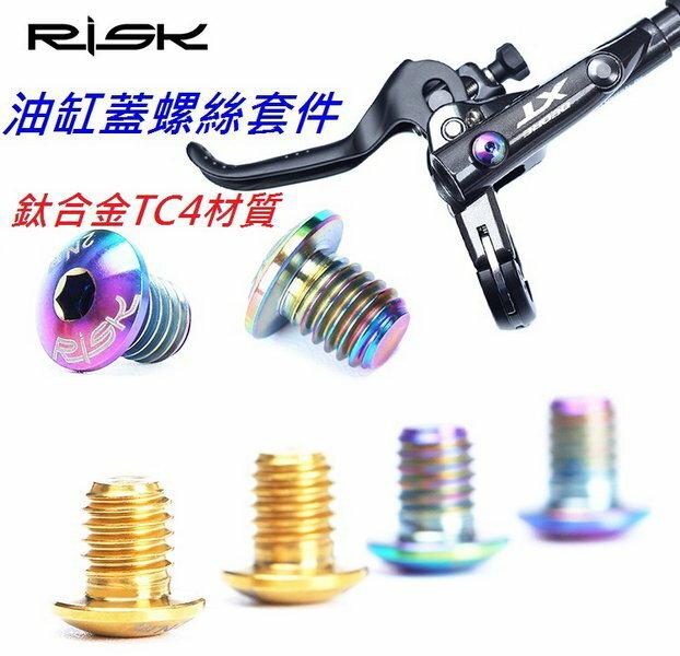 《意生》【一體油缸蓋螺絲】RISK TC4鈦合金螺絲 一體式油壓碟煞油缸蓋螺絲 油壓碟剎 油碟式煞車 油碟式剎車