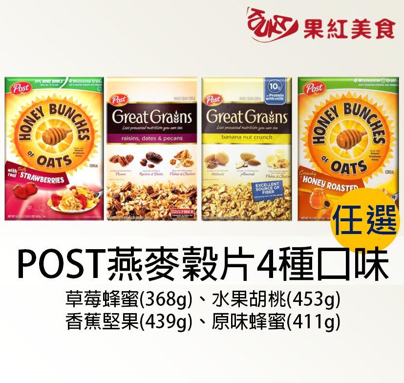 果紅美食  POST多穀物燕麥早餐麥片4種口味  草莓蜂蜜  原味蜂蜜  香蕉堅果  水
