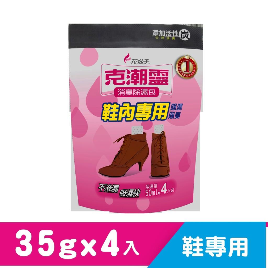 克潮靈 消臭 除濕包 鞋內專用 35gx4入