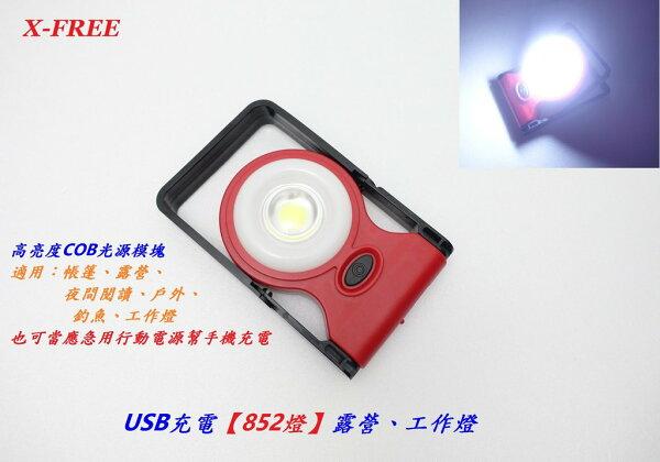 《意生》USB充電露營燈工作燈【852燈】閱讀燈戶外照明燈帳逢燈釣魚燈緊急照明燈_可當應急用行動電源使用