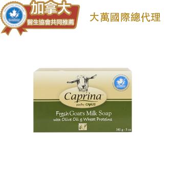 *Caprina肯拿士* 新鮮山羊奶香皂(橄欖油小麥蛋白香味)141g
