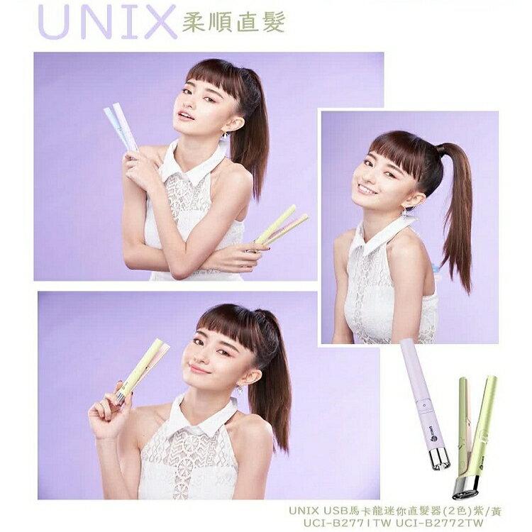 韓國UNIX USB馬卡龍迷你直髮捲髮器(天藍) UCI-B2774TW 3