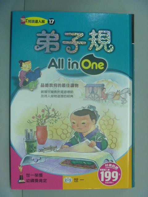 ~書寶 書T4/少年童書_ZBX~弟子規All in One_熊仙如、賴玫瑰、郭庭芳