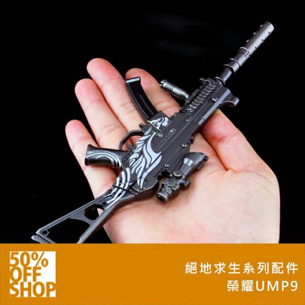 50%OFFSHOP絕地求槍模吃機榮耀UMP9合金槍模型鑰匙圈掛飾【DQ036322DN】