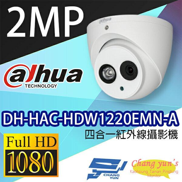 高雄台南屏東監視器DH-HAC-HDW1220EMN-A2MP四合一紅外線攝影機內建麥克風大華dahua