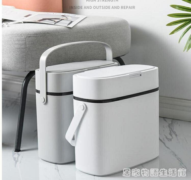 衛生間垃圾桶家用帶蓋防水防臭按壓式廁所夾縫紙簍窄有蓋分類大號 創時代3C 交換禮物 送禮