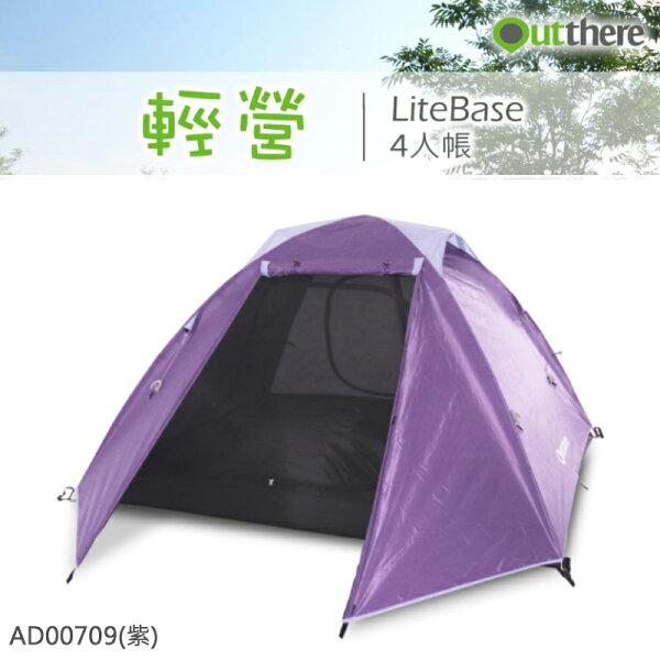 【露營趣】中和安坑好野OutthereAD00709輕營4人帳LiteBase4(紫色)四人帳鋁合金帳篷露營帳篷