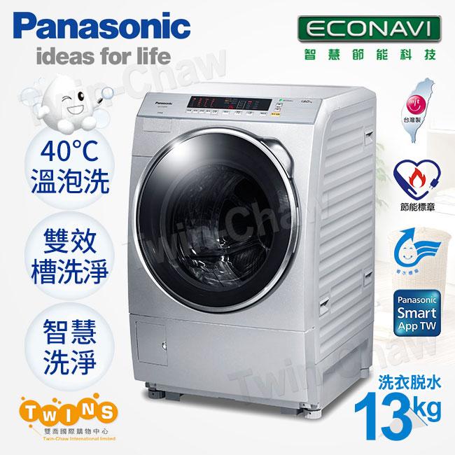【國際牌Panasonic】13公斤智慧節能變頻滾筒式洗衣機。炫亮銀/NA-V130DW-L
