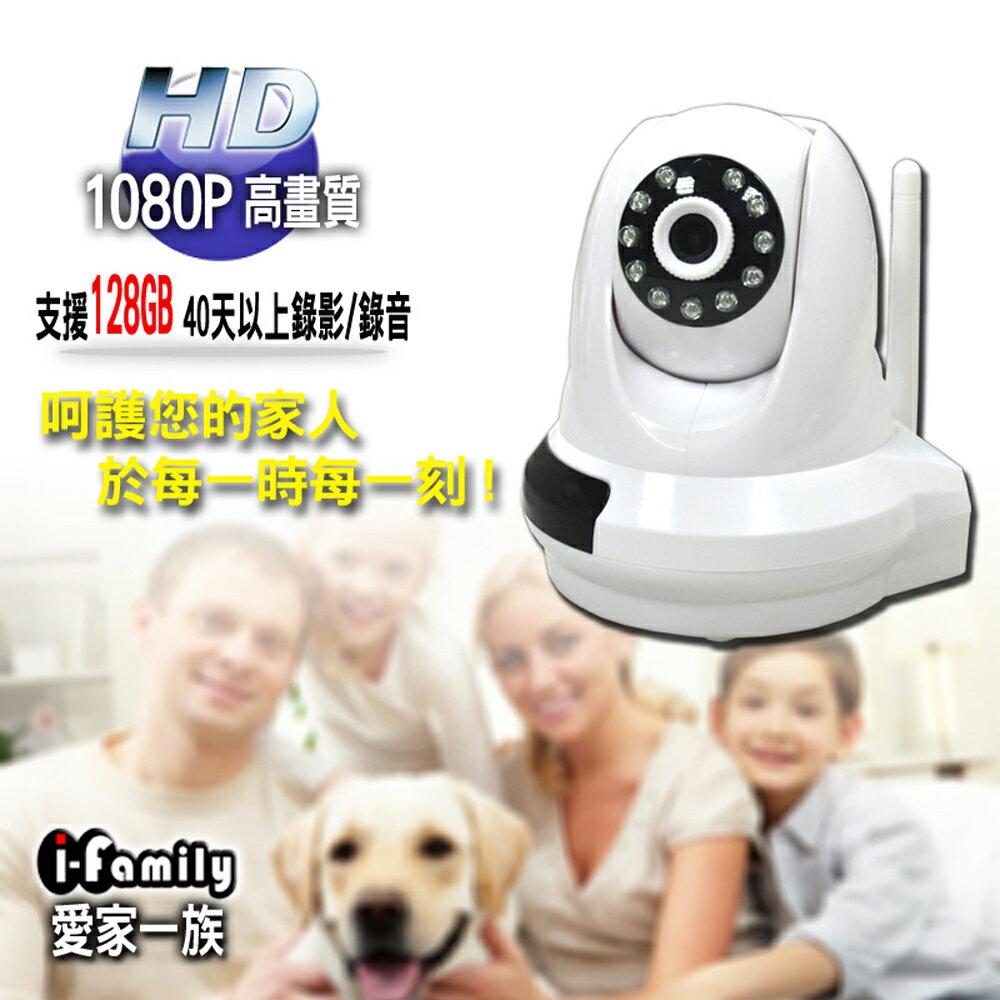 【宇晨I-Family】HD1080P 2百萬畫素-全視界無線遠端遙控攝影機