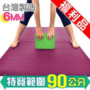 台灣製造90CM加寬6MM瑜珈墊(福利品)(止滑墊防滑墊.PVC運動墊遊戲墊.寶寶爬行墊軟墊.睡墊野餐墊野餐地墊子.沙灘墊海灘墊.推薦哪裡買ptt)  P273-816B--Z - 限時優惠好康折扣