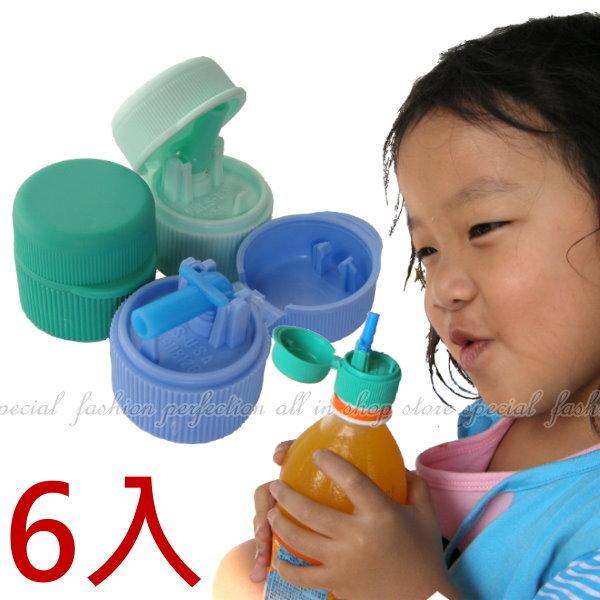 【DH240】酷蓋6入 吸管寶特瓶蓋 掀蓋式寶特瓶蓋 安全蓋 魔術蓋 米酒瓶.醬油瓶均適用【DH240】◎123便利屋◎